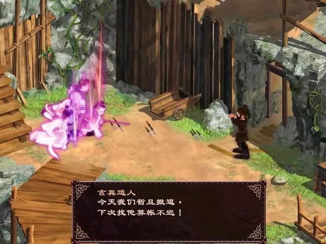 《新绝代双骄前传》游戏截图