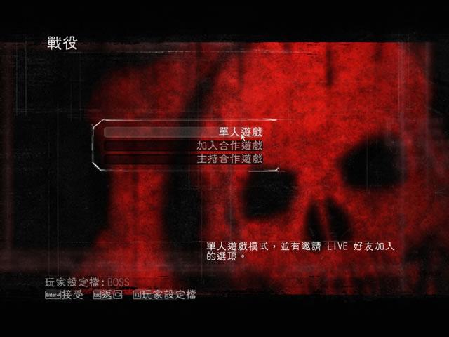 《战争机器》游戏截图