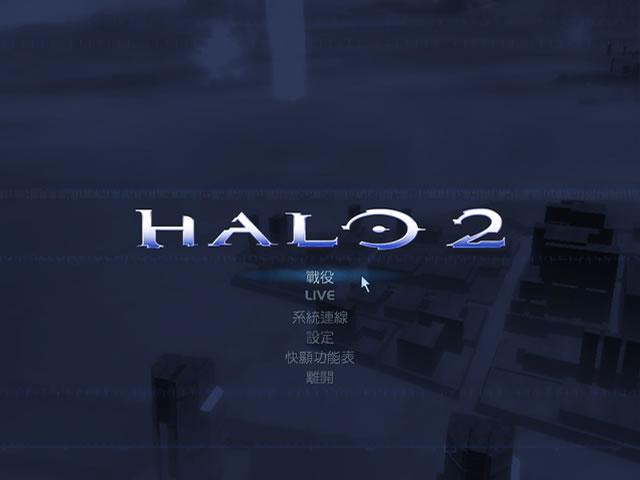 《光晕2》游戏截图
