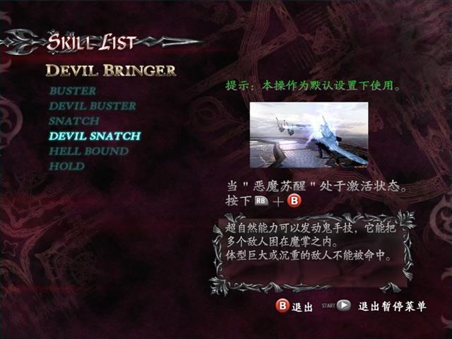 《鬼泣4》游戏截图