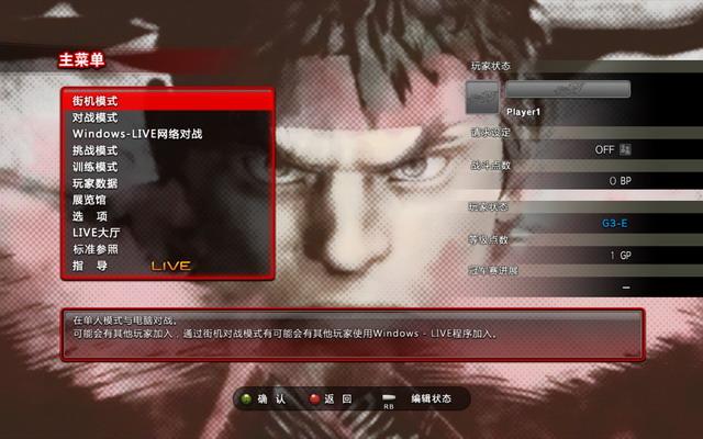 《街头霸王4》游戏截图