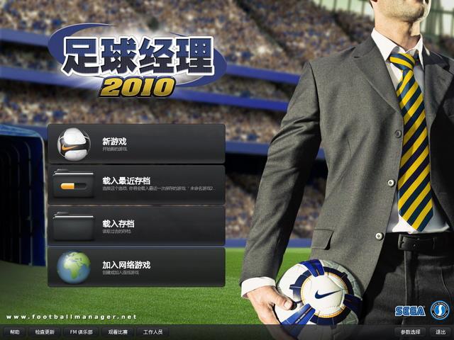 《足球经理2010》游戏截图