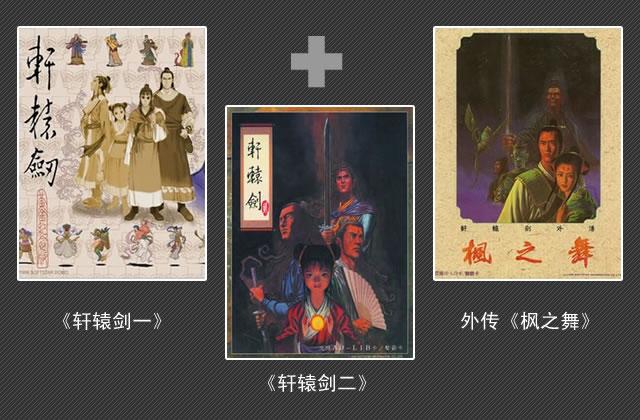 《轩辕剑黄金纪念版》游戏截图