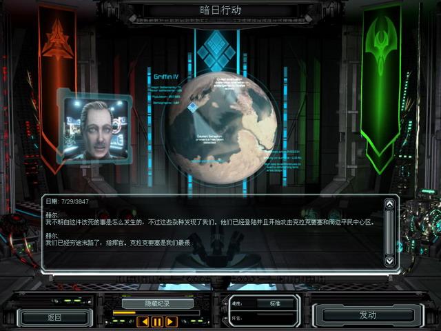 《最高指挥官:钢铁联盟》游戏截图