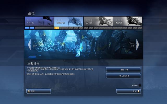 《最高指挥官2》游戏截图